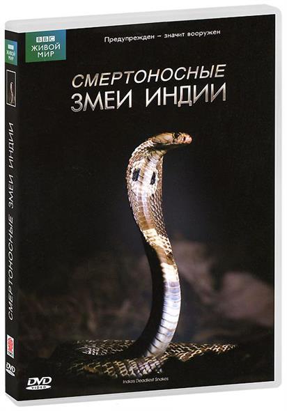 BBC: Смертоносные змеи Индии (DVD) (С-Поставка)