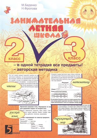 Занимательная летняя школа: Все предметы в одной тетради: Авторская методика: 2-3 класс / (мягк). Беденко М., Фролова Н. (5 за знания)