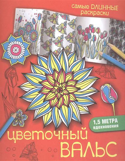 Цветочный вальс. 1,5 метра вдохновения