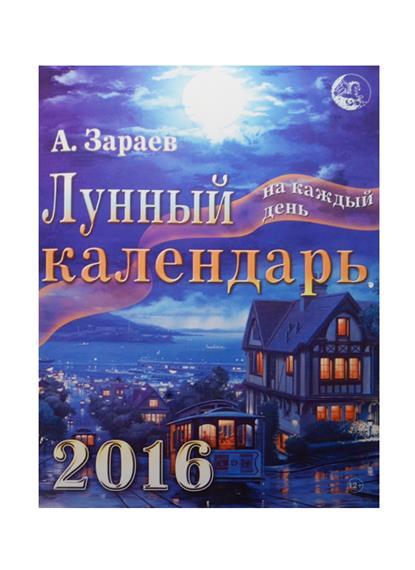 Лунный календарь на каждый день - 2016