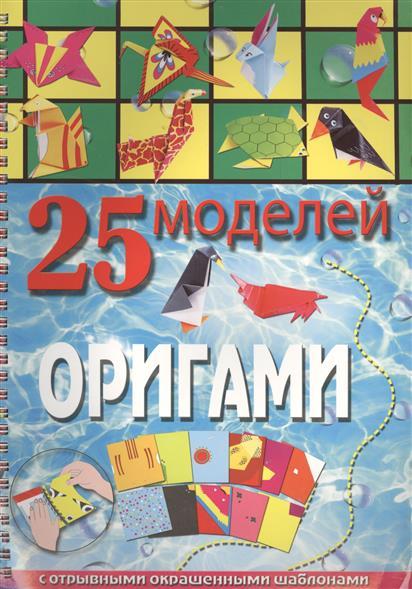25 моделей оригами. С отрывными окрашенными шаблонами