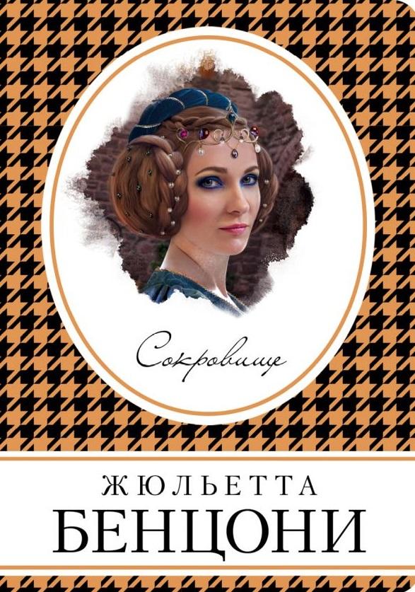Бенцони Ж. Сокровище ISBN: 9785040934133 бенцони жюльетта талисман отчаянных
