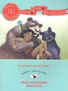 Книга Джунглей. День рождения Маугли