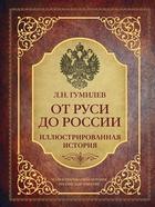 От Руси до России. Иллюстрированная история