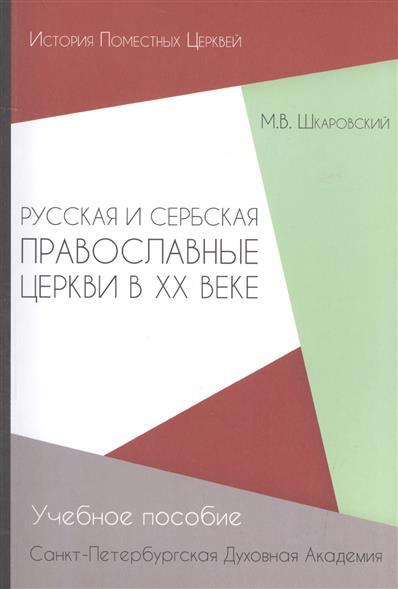 Шкваровский М. Русская и Сербская Православные Церкви в XX веке (история взаимоотношений)