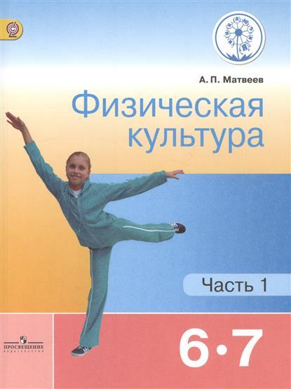 Матвеев А. Физическая культура. 6-7 классы. Учебник для общеобразовательных организаций. В двух частях. Часть 1. Учебник для детей с нарушением зрения