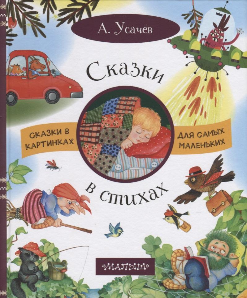 Усачев А. Сказки в стихах cd вимбо любимые сказки а усачев маруся и логопед аудиоспектакль