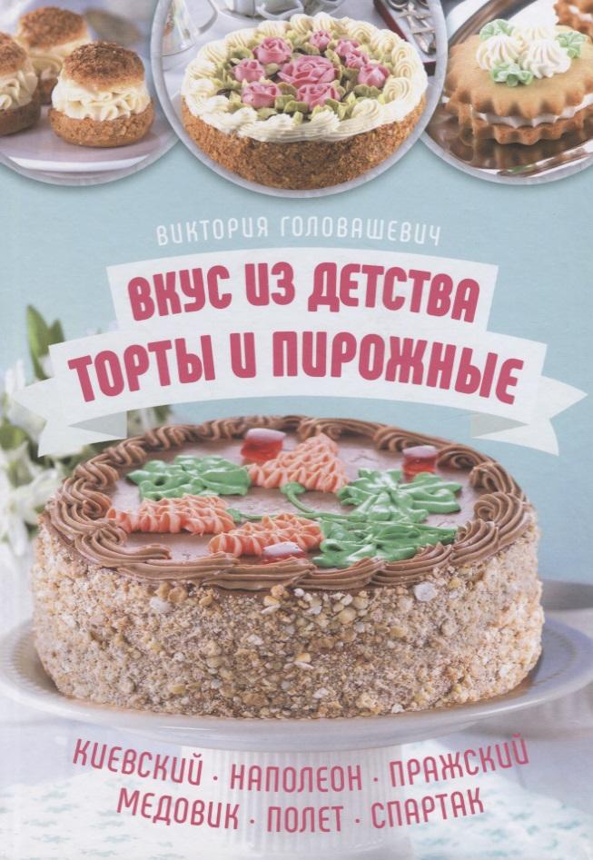 Головашевич В. Вкус из детства. Торты и пирожные торты и пирожные без выпекания