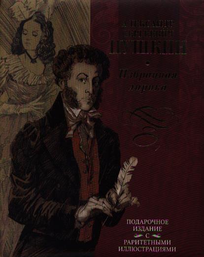 Избранная лирика (альбом). Подарочное издание с раритетными иллюстрациями