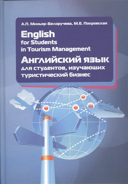 Миньяр-Белоручева А., Покровская М. English for Students in Tourism Management. Английский язык для студентов, изучающих туристический бизнес 2016 new tinize rimless polarized sunglasses driving ultra light titanium rimless aviation sun glasses mengafas de sol hombre