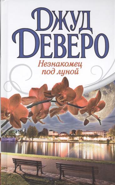 Деверо Дж. Незнакомец под луной ISBN: 9785170842384 10pcs free shipping 100% new original new tps793475dbvr sot23