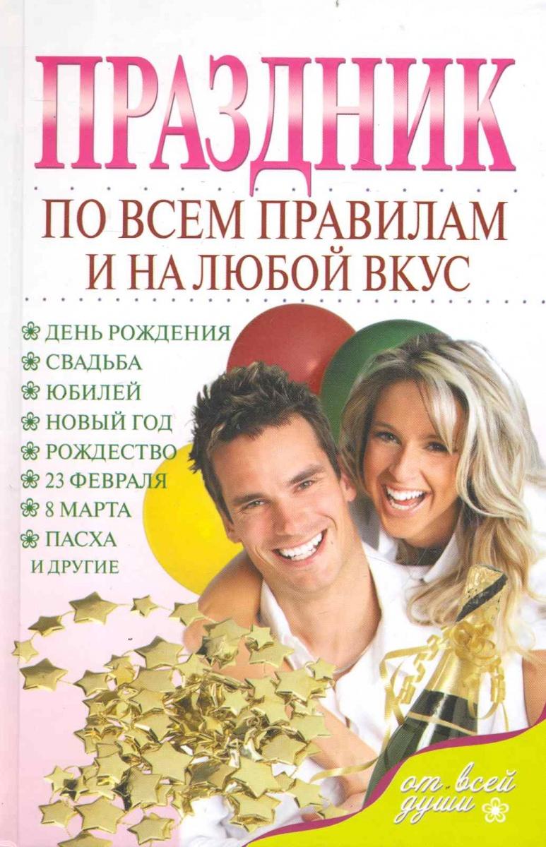 Жмакин М., Шнуровозова Т. Праздник по всем правилам и на любой вкус