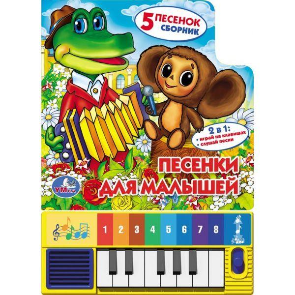 Песенки для малышей книга-пианино 5 песенок