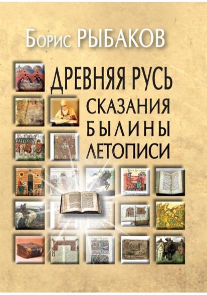 Древняя Русь: Сказания. Былины. Летописи