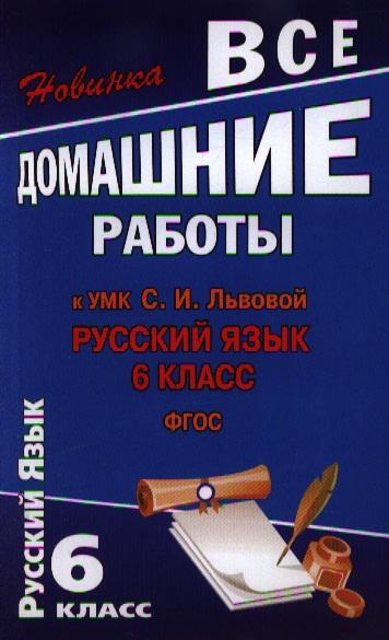 Все домашние работы к УМК С.И. Львовой. Русский язык, 6 класс. ФГОС