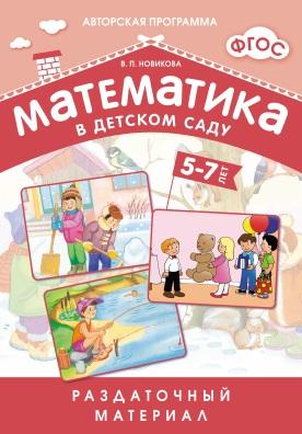 Новикова В. Математика в детском саду. Раздаточный материал для детей 5-7 лет цена