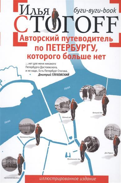 Стогоff И. Авторский путеводитель по Петербургу, которого больше нет. Буги-буги-Book