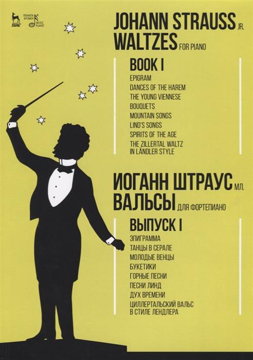 Штраус И. Waltzes. For piano. Book I. Sheet music / Вальсы. Для фортепиано. Выпуск I. Ноты