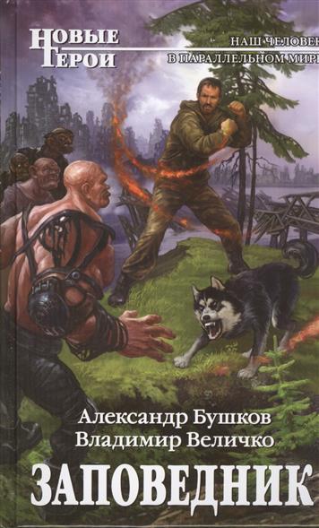 Бушков А., Величко В. Заповедник зона записки надзирателя заповедник