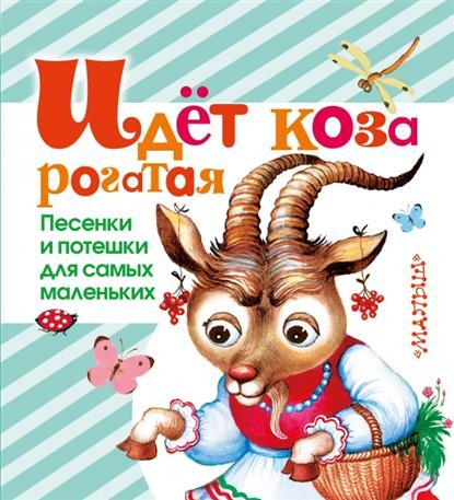 Коненкина Г. (ред.) Идет коза рогатая. Песенки и потешки для самых маленьких идет коза рогатая потешки книжка игрушка