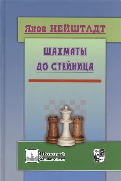 Нейштадт Я. Шахматы до Стейница