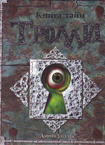 Уиллис Д. Тролли Книга тайн уиллис д тролли книга тайн