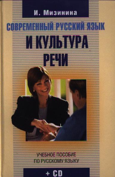 Мизинина И.: Современный русский язык и культура речи. Учебное пособие по русскому языку. +CD