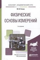 Физические основы измерений. Учебное пособие для академического бакалавриата