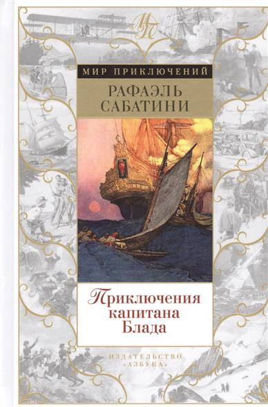 Сабатини Р. Приключения капитана Блада рафаэль сабатини хроника капитана блада