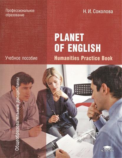 Соколова Н. Planet of English. Humanities Practice Book = Английский язык. Практикум для специальностей гуманитарного профиля СПО. Учебное пособие montblanc