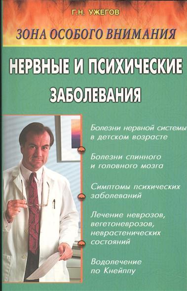 Нервные и психические заболевания. Народные методы лечения