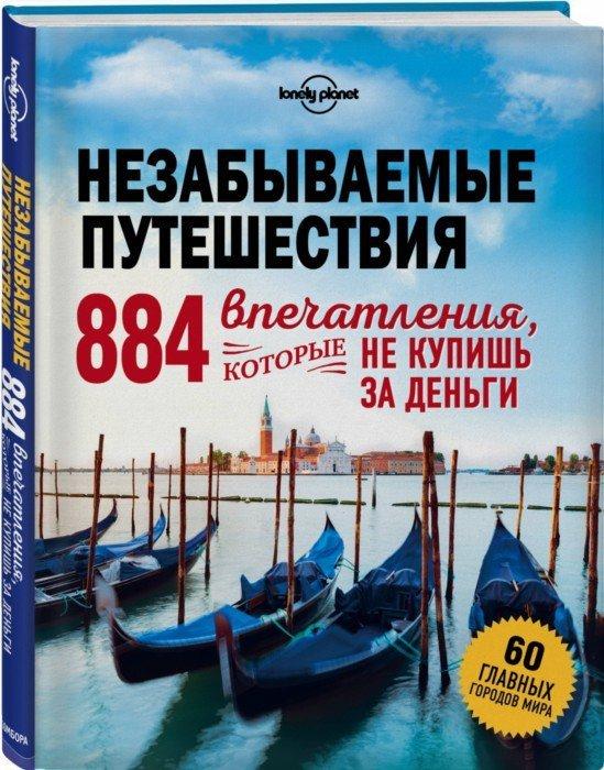 Кальницкая Т. (ред.) Незабываемые путешествия. 884 впечатления, которые не купишь за деньги