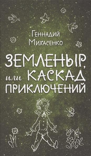 Михасенко Г. Земленыр, или Каскад приключений михасенко г п милый эп isbn 978 5 271 39749 3