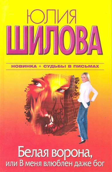 Шилова Ю. Белая Ворона или В меня влюблен даже бог