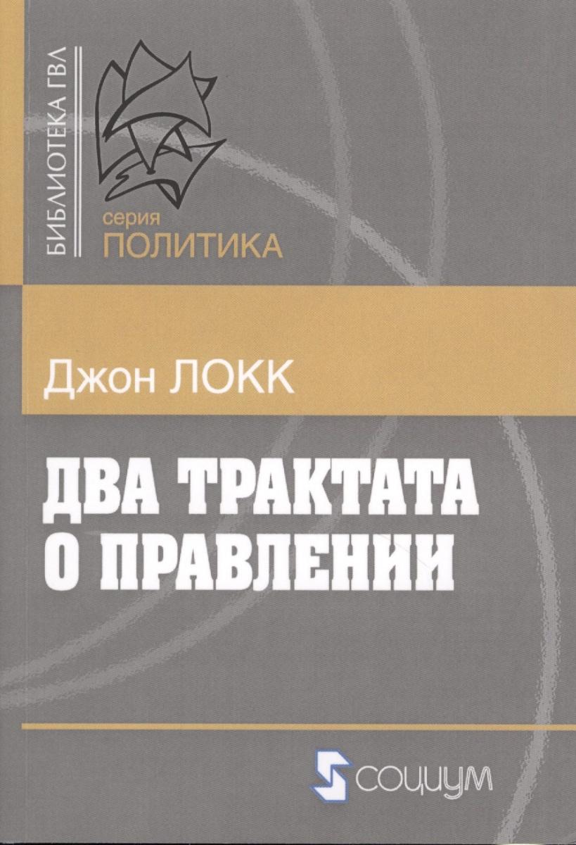 Локк Дж. Два трактата о правлении