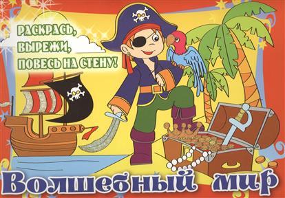 Волченко Ю.: Волшебный мир. Раскрась, вырежи и повесь на стену! Для детей от 5 лет