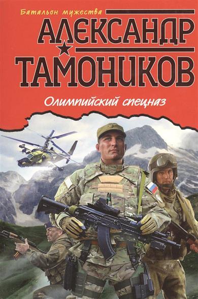 Тамоников А. Олимпийский спецназ тамоников а холодный свет луны