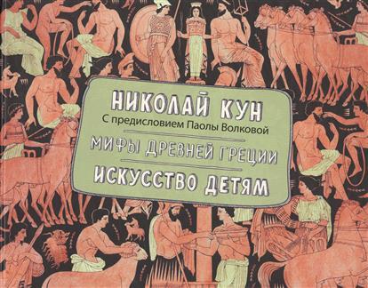 Кун Н. Мифы древней Греции. Искусство детям