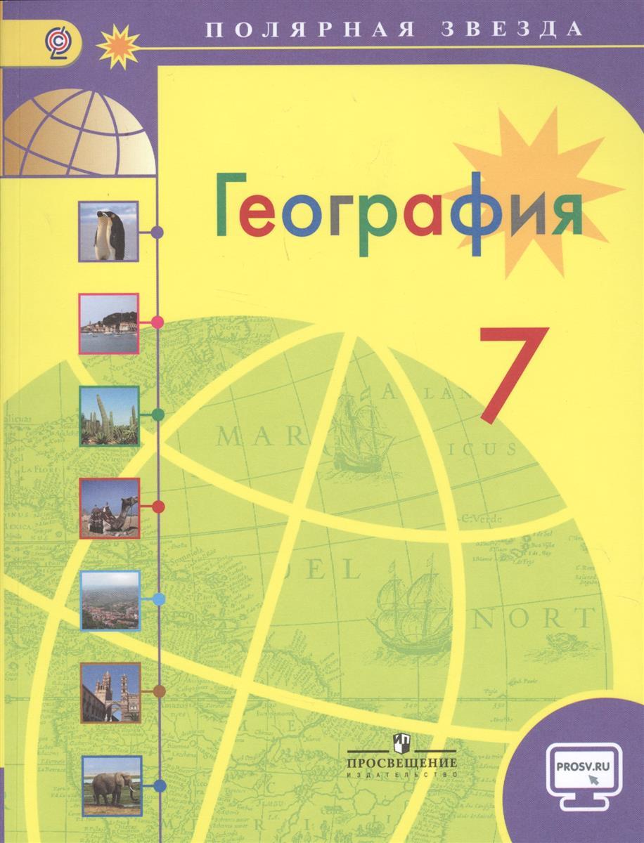 География 7 класс фетисов алексеев николина учебник скачать