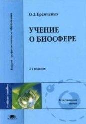 Еремченко О. Учение о биосфере prizyv o pomoshhi opolcheniyu
