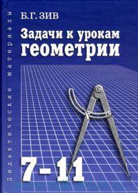 Зив Б. Задачи к урокам геометрии 7-11 кл. Дидакт. материалы лампа кл 11 москва