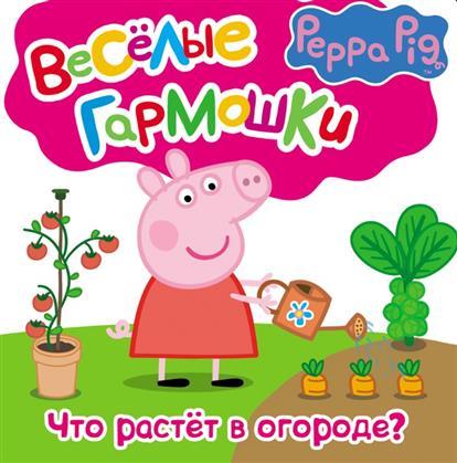 Смилевска Л.: Свинка Пеппа. Что растет в огороде?