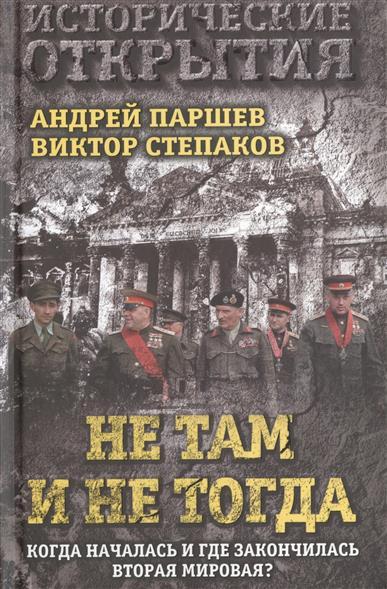 Паршев А., Степаков В. Не там и не тогда. Когда началась и где закончилась Вторая мировая?