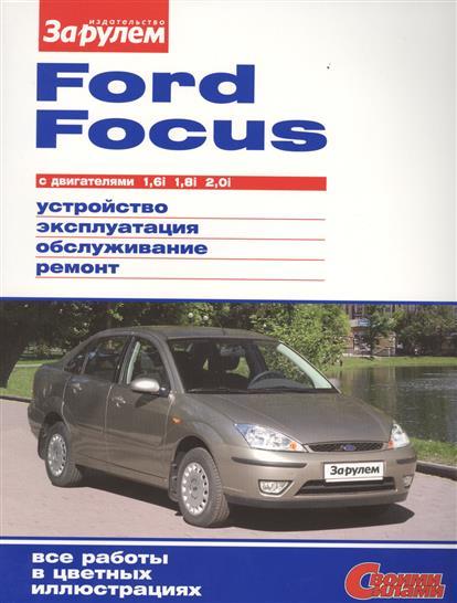 Ревин А. (ред.) Ford Focus с двигателями 1,6i. 1,8i. 2,0i. Устройство, обслуживание, диагностика, ремонт отсутствует ваз 2110 2111 2112 с двигателями 1 5 1 5i 1 6i устройство обслуживание диагностика ремонт иллюстрированное руководство