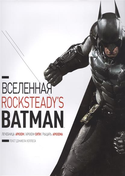 Вселенная Rocksteady's Batman. Лечебница Аркхем. Аркхем-Сити. Рыцарь Аркхема