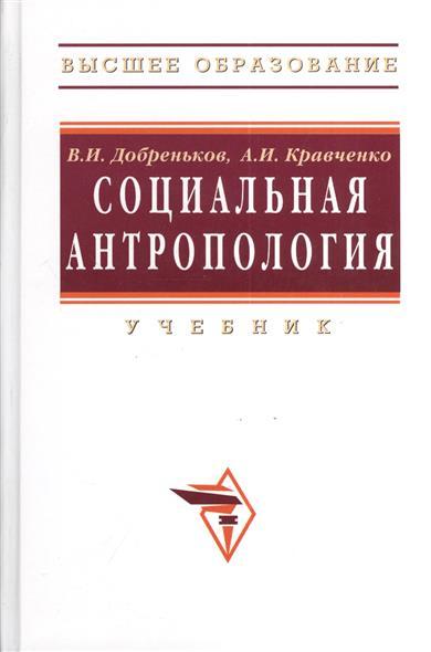 Добреньков В., КравченкоВ. Социальная антропология. Учебник