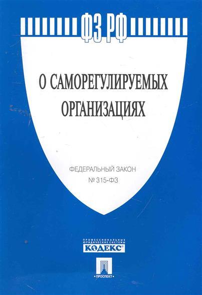 ФЗ О саморегулируемых организациях №315-ФЗ