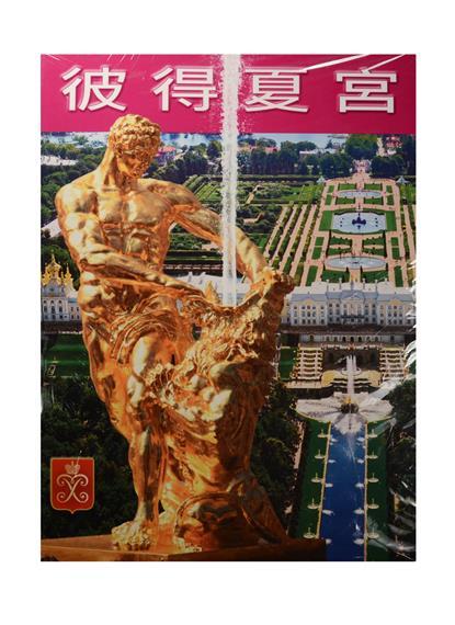 Фото Петергоф. Альбом на китайском языке (+ план Петергофа) тарифный план