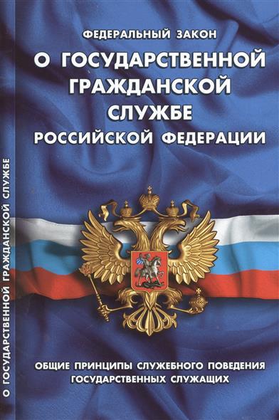 Федеральный закон О государственной гражданской службе в Российской Федерации. Общие принципы служебного поведения государственных служащих