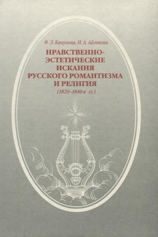 Нравственно-этические искания русского романтизма и религия (1820-1840-е гг.)